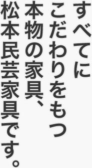 すべてにこだわりをもつ本物の家具、松本民芸家具です。