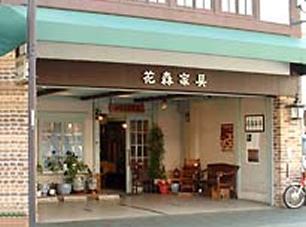 花森家具 静岡本店